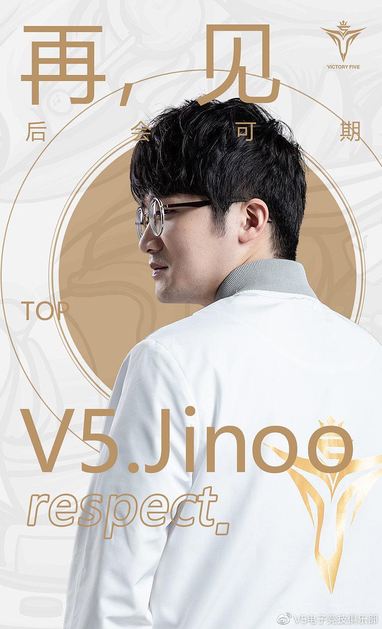 V5.Jinoo 断开连接