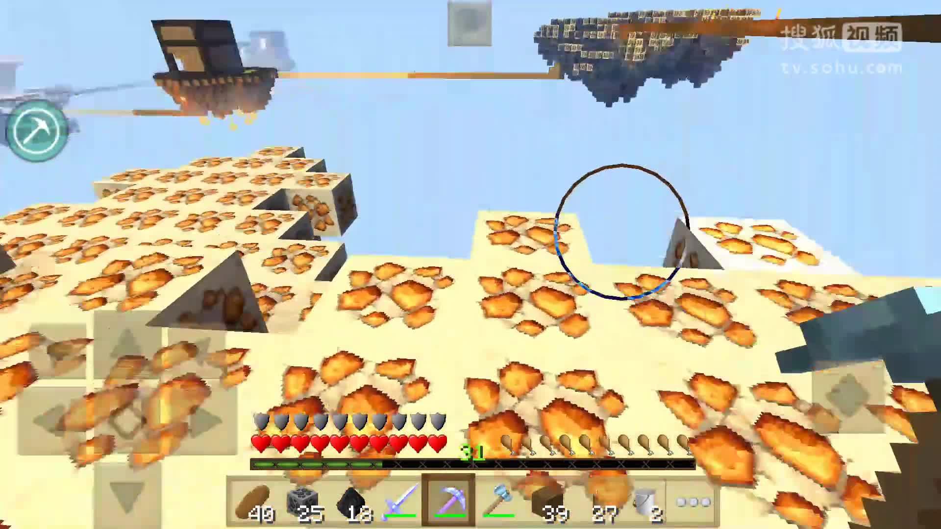 【大橙子玩pe】我的世界minecraft-箱子空岛p8