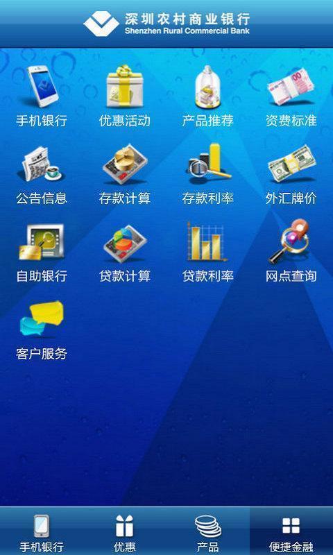 《 深圳农村商业银行 》截图欣赏