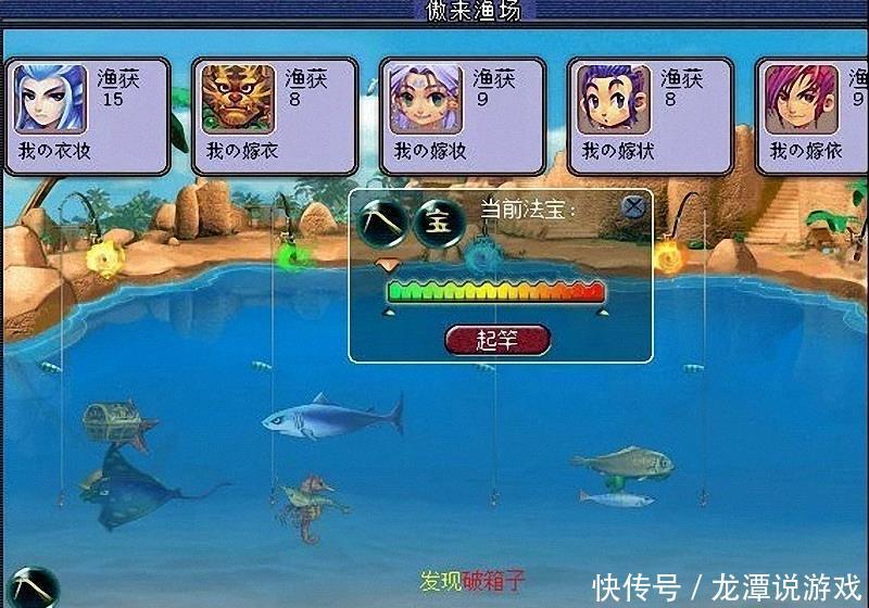 梦幻西游:休闲玩法之钓鱼,钓鱼小攻略,让你在休闲之余还有钱赚