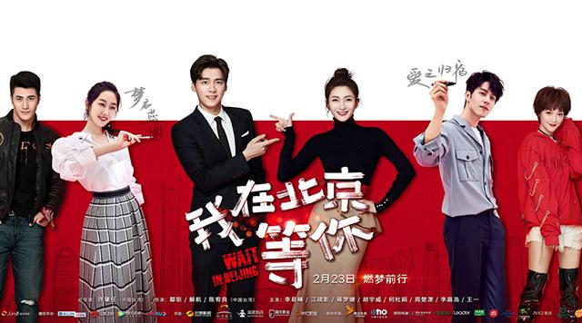 《我在北京等你》定档2月23日 李易峰时隔六年再演都市剧