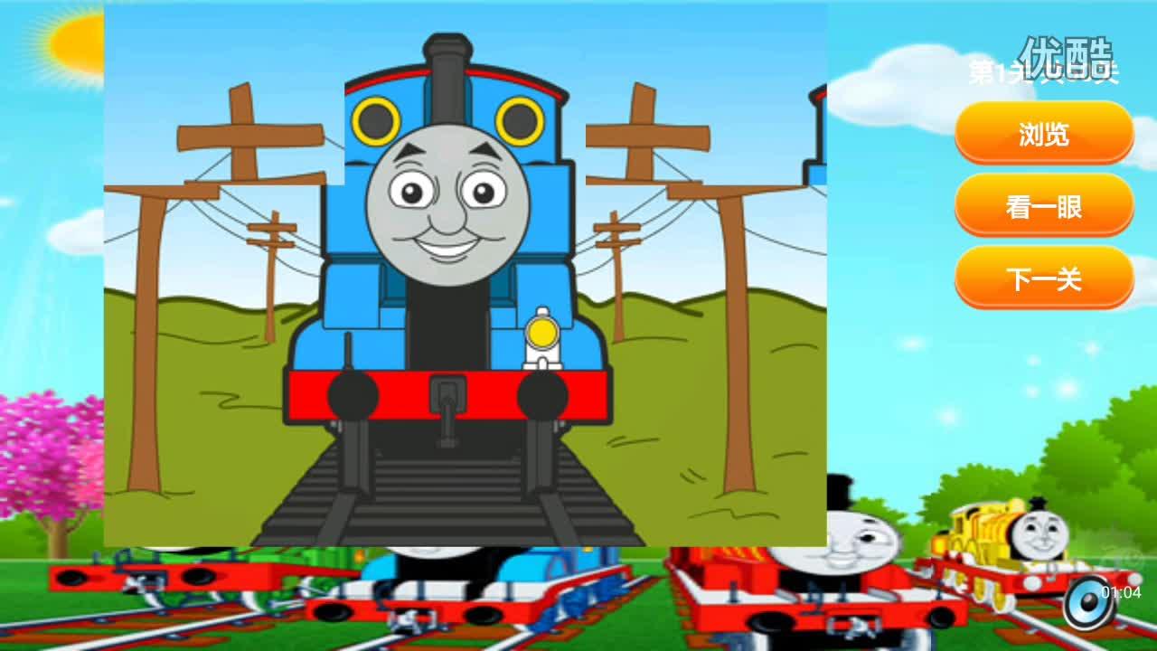 游戏托马斯小火车视频