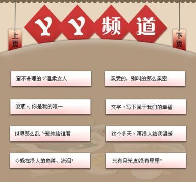 yy频道名字图片