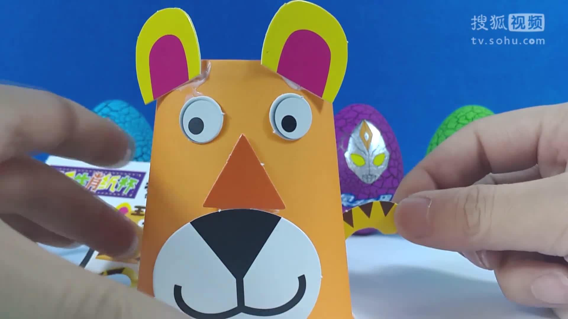小老虎纸杯玩具 益智拼图