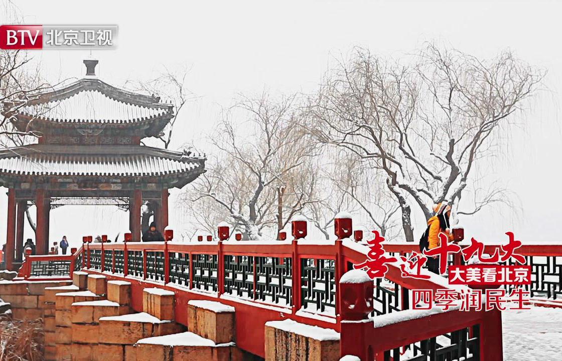 【喜迎十九大】大美看北京 四季润民生