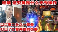 BK-201超燃黑武参加强者之路秀爆全??!宝哥惊呼:你一个人等于八个亡誓!