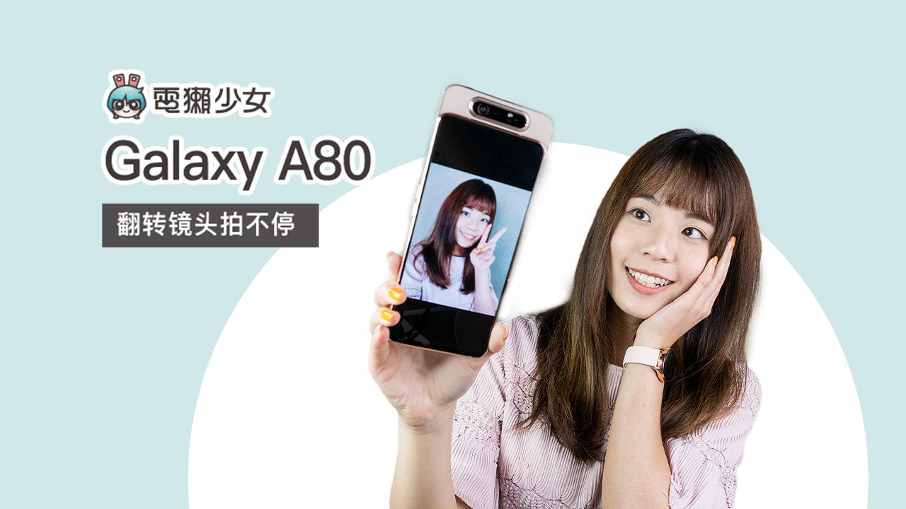 三星 Galaxy A80,翻转镜头拍不停