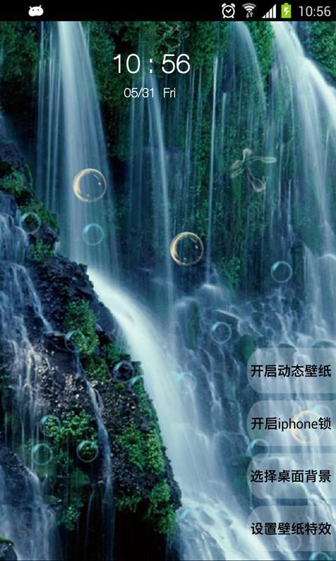 《 3D风景瀑布动态壁纸 》截图欣赏