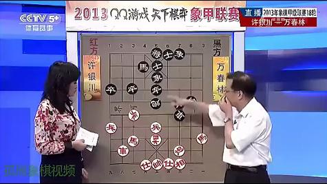 2013象甲联赛:许银川vs万春林