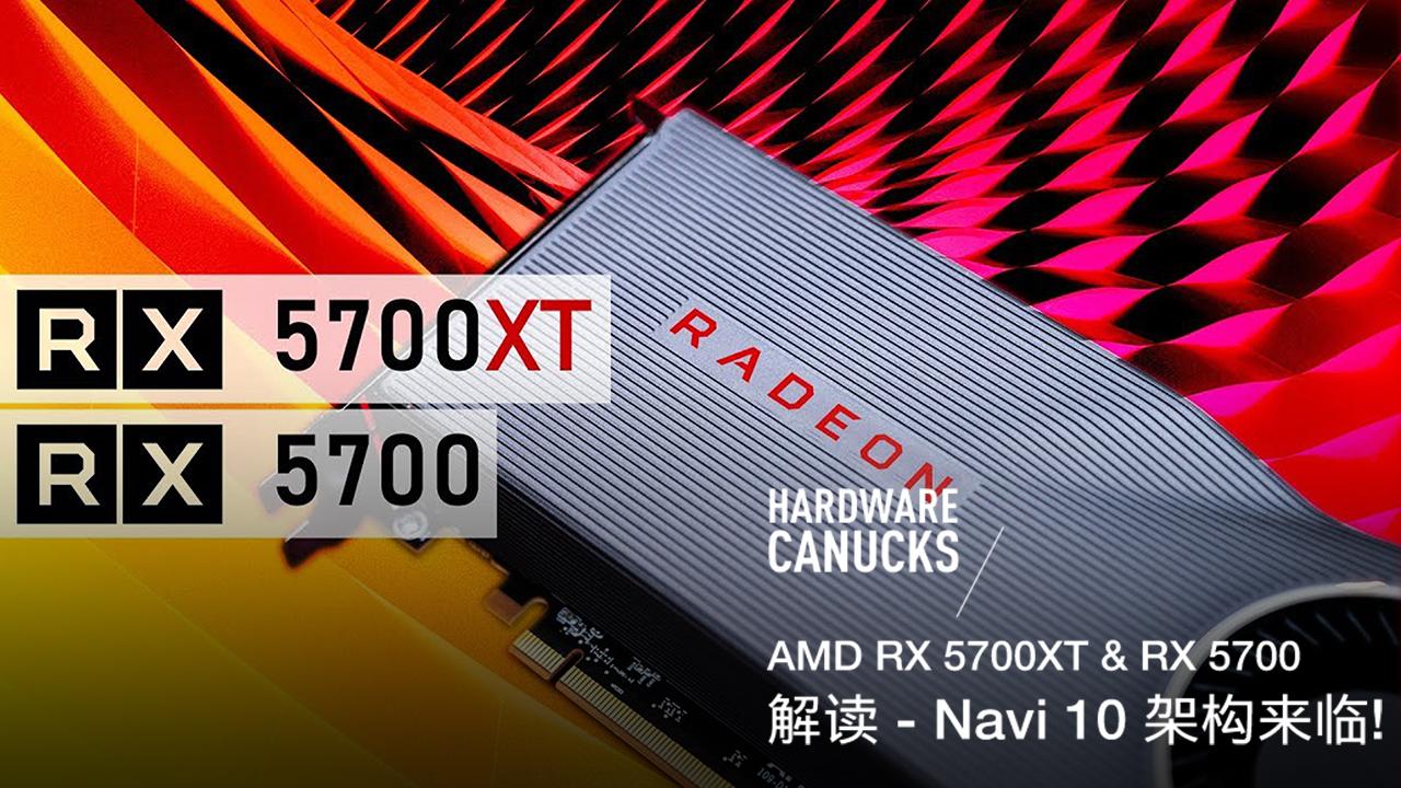 AMD RX 5700XT & RX 5700 解读 - Navi 10 架构来临!