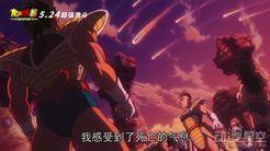 《龙珠超:布罗利》中文终极预告 赛亚人大战超燃