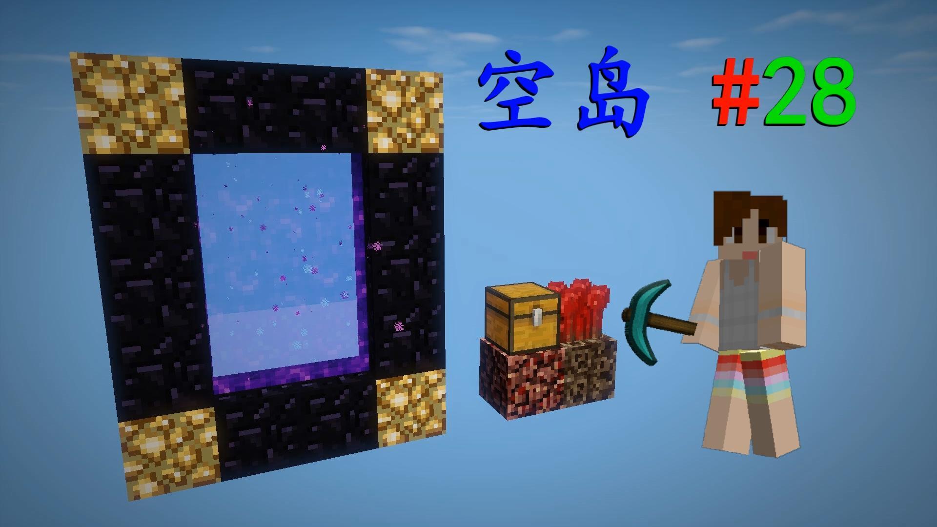 明月庄主我的世界1.10师徒空岛生存ep28地狱宝藏minecraft-我的.