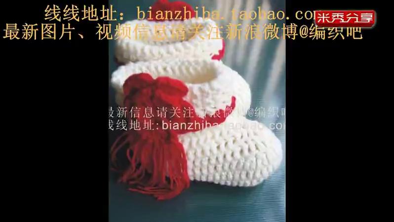 手工编织 粉色可爱 宝宝鞋子凉 鞋织法 毛线 鞋的织法视频 小方格