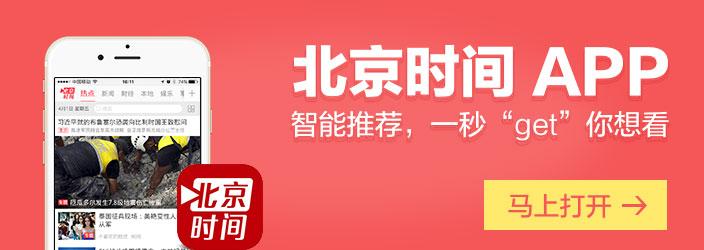 下载北京时间APP