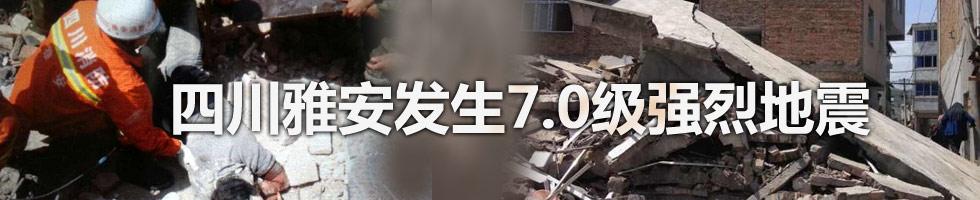 四川雅安7级地震致152死5500人伤