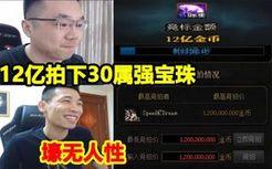 大坤坤12个亿拍下奥兹玛30属强宝珠,宝哥:心痛啊!