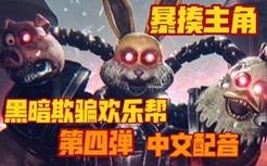 【黑暗欺骗/中文配音】欢乐帮没有中文配音?我来配!