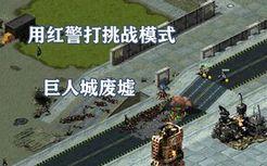 【红警2】巨 人 城 废 墟