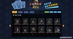 《三国群英传8》名将群英阁开业 参与活动赢周边与游戏激活码!