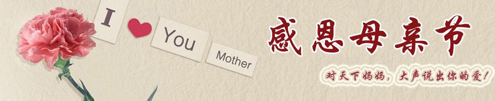 对你的妈妈,大声说出你的爱! - 09级7班 - 七彩的天空