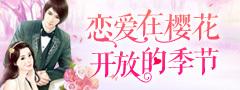 恋爱在樱花开放的季节