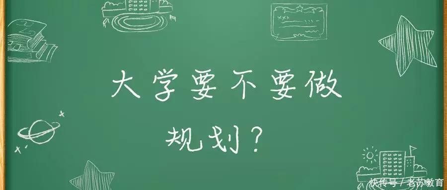 <b>大学十问6: 大学要不要做规划?</b>