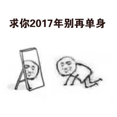 2017愿望表情包.jpg