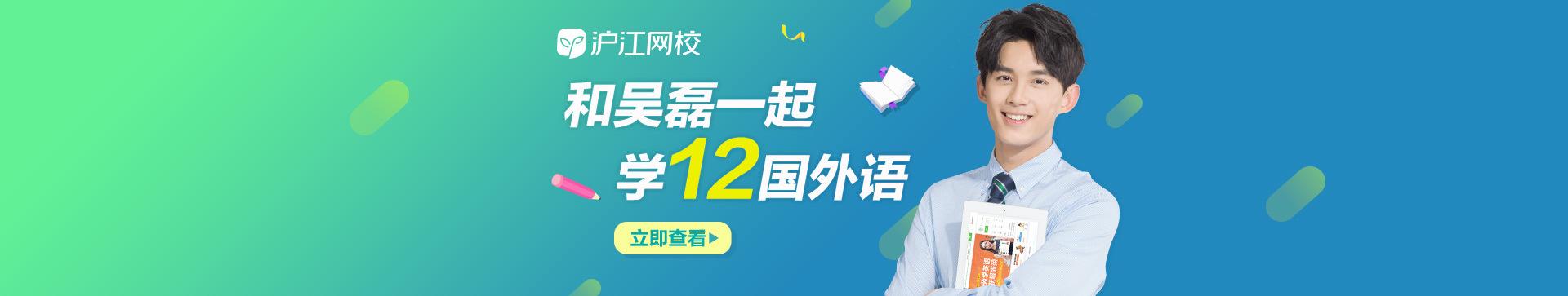 和吴磊一起学12国外语