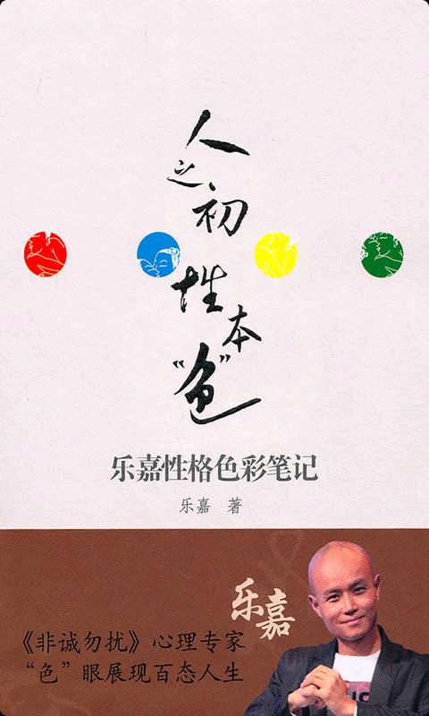 《 人之初性本色 乐嘉性格色彩笔记 》截图欣赏