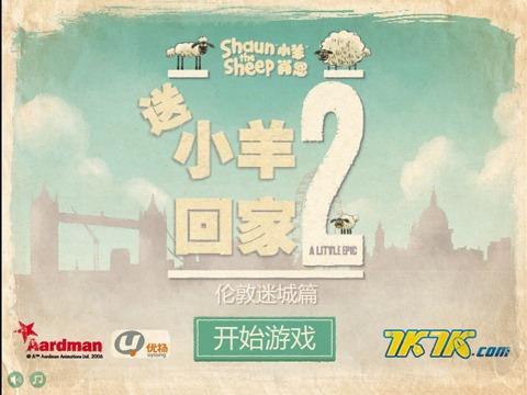 送三只小羊回家2中文版