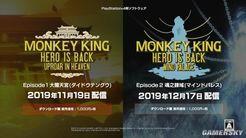《大圣归来》DLC日服上市时间公布 11月、12月相继推出