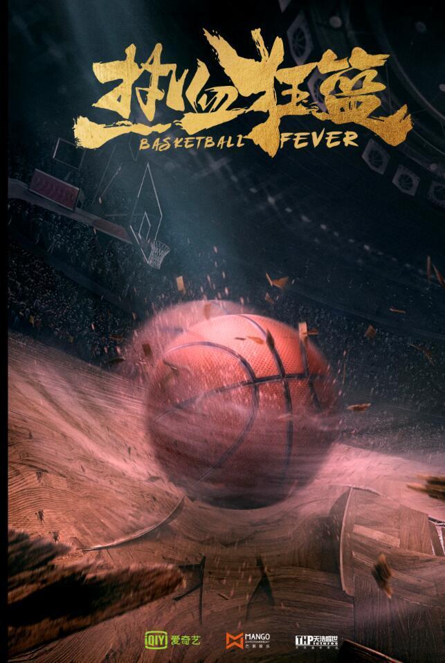 《热血狂篮》概念海报亮相世界大会 热血青春气场高