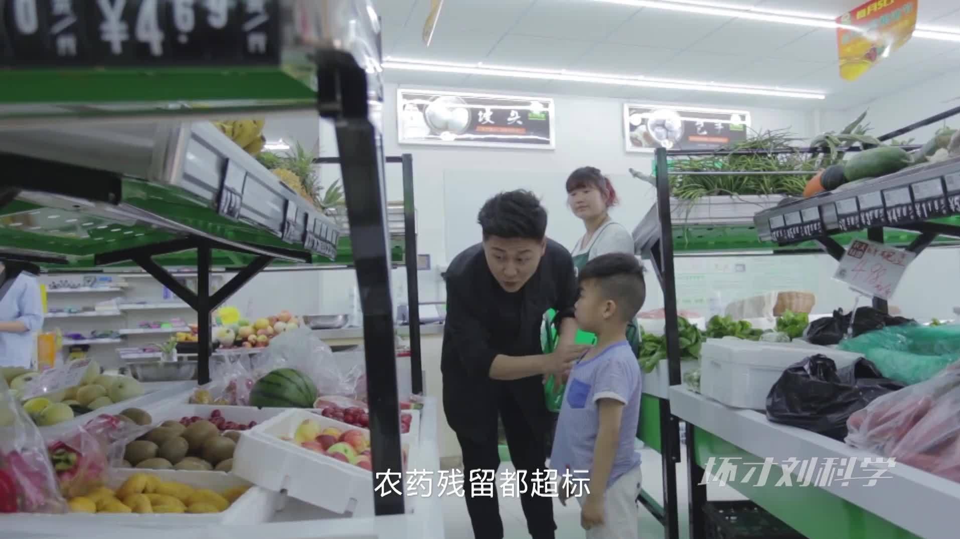 现在的水果蔬菜你还敢让孩子吃吗