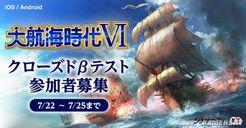 光荣特库摩《大航海时代6》手游公布 8月1日开启封闭Beta测试
