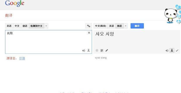肖翔用韩文怎么写?