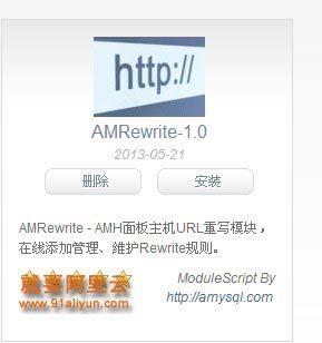 在模块扩展里安装【AMRewrite-1.0】,在虚拟主机里就可以直接用伪静态规则启用伪静态了。