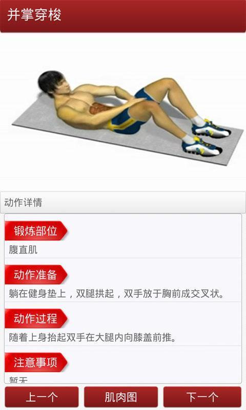 《 健身专家 》截图欣赏