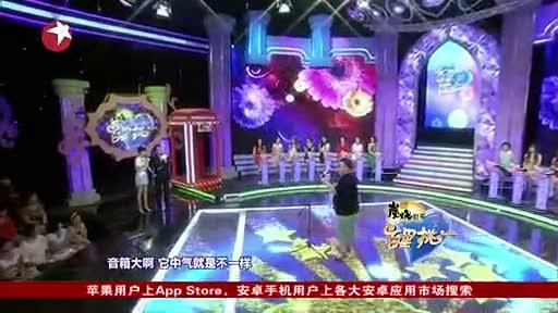 谢娜/百里挑一20130830百里挑一祁汉谢娜牵手成功!!