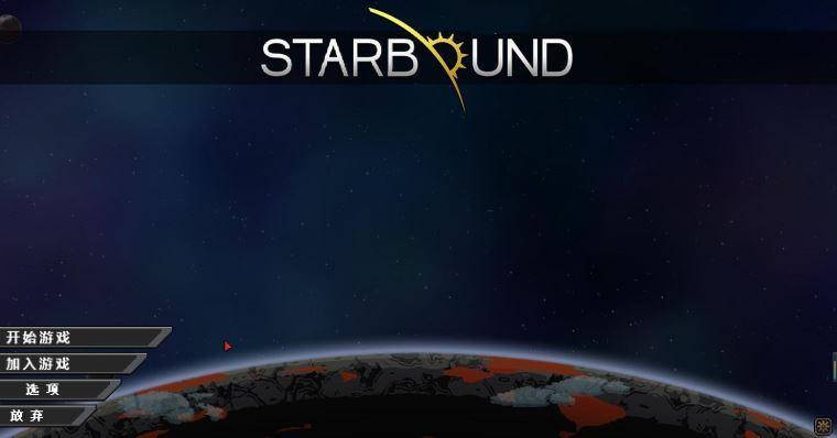星界边境Starbound1.0攻略 全主线任务内容更新