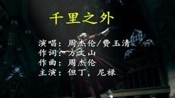 【千里之外】 鬼泣3-鬼泣5系列混剪GMV