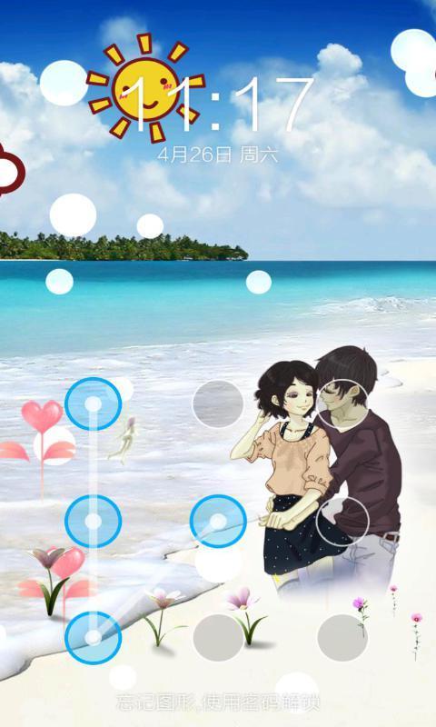 《 海滩一键锁屏 》截图欣赏