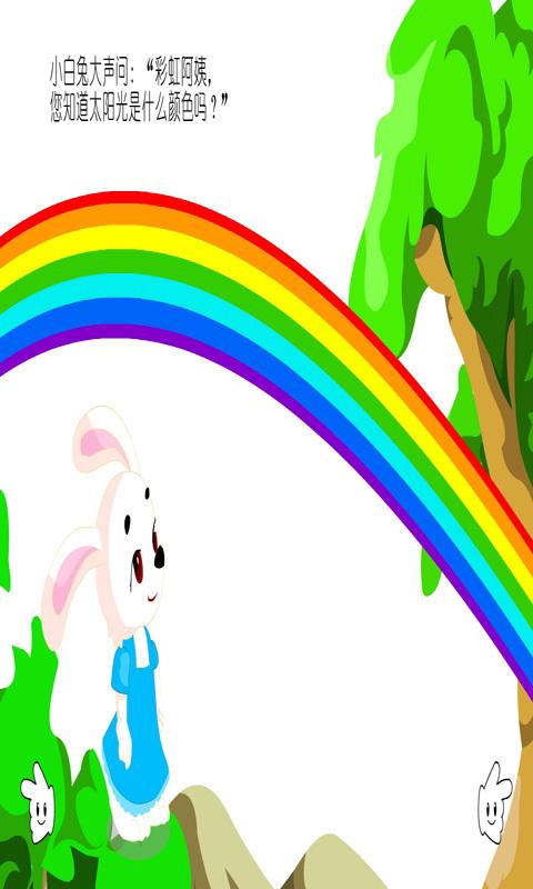 阅读学习 太阳光的颜色(下)下载,―风暴网 软件