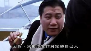 蒋天养:浩南,我看好你,你一定行!霸气十足