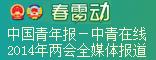 中青在线2014