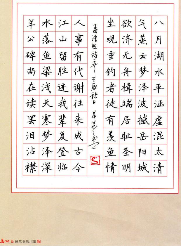 精品硬笔书法纸的书写格式