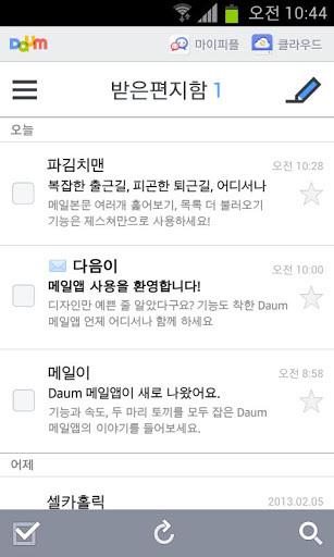 Daum Mail - 다음 메일截图4