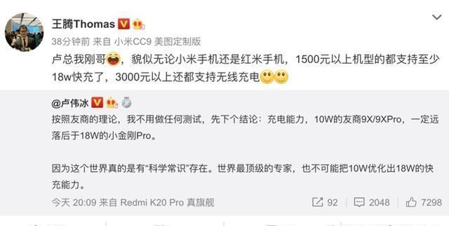 小米王腾:小米和红米一千五以上的手机,最低都是18W充电