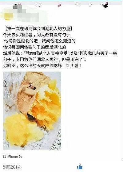 烤红薯用勺吃?网友:直接啃是对红薯最起码的尊重 - 苦中求乐 - 苦中求乐的博客