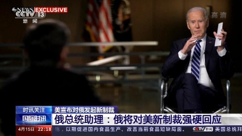 [国际时讯]美宣布对俄发起新制裁 俄总统助理:俄将对美新制裁强硬回应