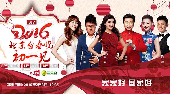 2016年北京电视台春节晚会重磅启幕